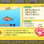 メバル(さかナンバー022)はエビルアーで釣る!魚影シルエット特徴あり、釣り大物35cm以上、チャレンジ回数50回以上