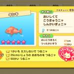 キンキ(さかナンバー038)はほたるいかルアーで釣る!魚影シルエット特徴あり、釣り大物25cm以上、チャレンジ回数50回以上