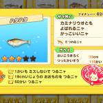 ハタハタ(さかナンバー024)はエビルアーで釣る!魚影シルエット特徴あり、釣り大物19cm以上、チャレンジ回数50回以上
