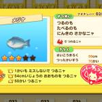 メジナ(さかナンバー028)はカニルアーで釣る!魚影シルエット特徴あり、釣り大物54cm以上、チャレンジ回数50回以上