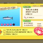 シルバーサーモン(さかナンバー036)はにじのさかなルアーで釣る!魚影シルエット特徴あり、釣り大物55cm以上、チャレンジ回数50回以上