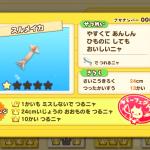 ほしの島のにゃんこ スルメイカ(さかナンバー004)の魚影、釣り方など