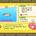 サケ(さかナンバー026)はカニルアーで釣る!魚影シルエット特徴あり、釣り大物84cm以上、チャレンジ回数50回以上