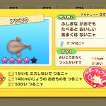 アンコウ(さかナンバー037)はほたるいかルアーで釣る!魚影シルエット分かりにくい、釣り大物140cm以上、チャレンジ回数50回以上