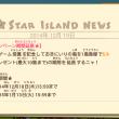 お気に入りの島登録キャンペーンが期間延長