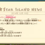 お気に入りの島登録キャンペーンが継続だよ(ベストゲーム受賞記念)、50ルビーゲット!