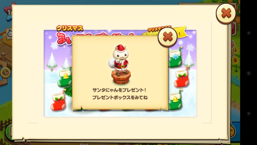 クリスマスキャンペーン第1弾サンタにゃん