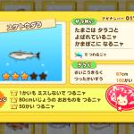 スケトウダラ(さかナンバー017)はさかなルアーで釣る!魚影シルエット特徴あり、釣り大物80cm以上、チャレンジ回数50回以上