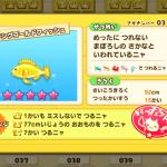 ほしの島のにゃんこ ゴールドフィッシュ、キングゴールドフィッシュを釣る方法