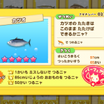 カツオ(さかナンバー023)はエビルアーで釣る!魚影シルエット特徴あり、釣り大物85cm以上、チャレンジ回数50回以上