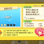 ほしの島のにゃんこ シシャモ(さかナンバー002)の魚影、釣り方など