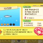 マイワシ(さかナンバー006)はたこルアーで釣る!魚影シルエット特徴あり、大物26cm以上、チャレンジ回数25回以上