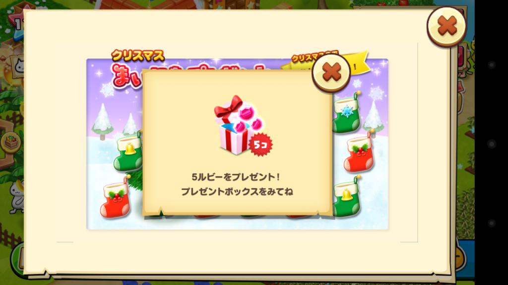 クリスマスキャンペーン第1弾rルビー