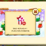 クリスマスキャンペーン第1弾6日目、まいにちプレゼントで今日はルビー5個を無料でもらったよ!