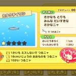 ほしの島のにゃんこ カタクチイワシ(さかナンバー001)の魚影、釣り方など