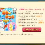 ほしの島のにゃんこ、新春キャンペーン第1弾新春つりまつり!