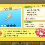 ヤリイカ(さかナンバー009)はたこルアーで釣る!魚影シルエット特徴あり、釣り大物34cm以上、チャレンジ回数25回以上