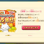 ほしの島のにゃんこ、新春キャンペーンイベント第2弾ちゅうもんのコインが1.5倍!!
