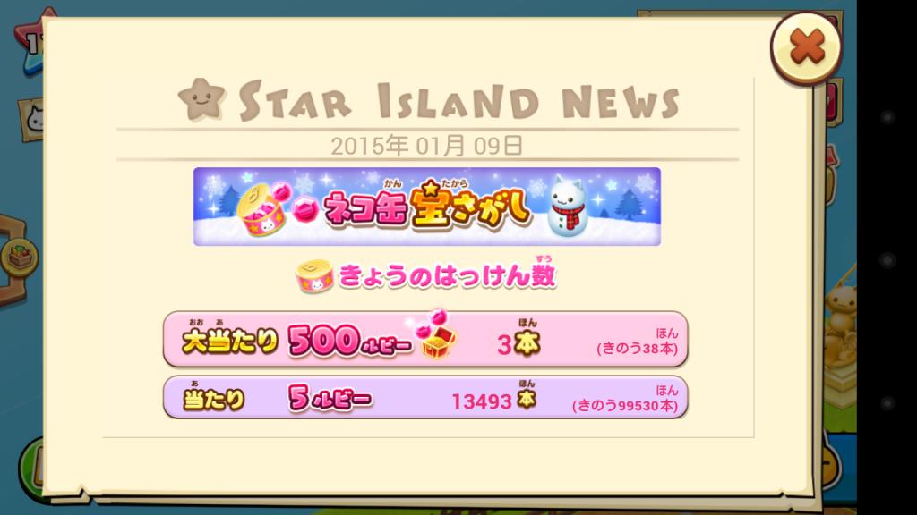 ほしの島のにゃんこネコ缶宝探しイベント結果