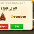 チョコレート工場価格
