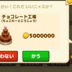 ほしの島のにゃんこのチョコレート工場が出てこないのはなぜ?レベルの問題?バグとかエラー?