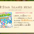 ほしの島のにゃんこ、はるやすみキャンペーン
