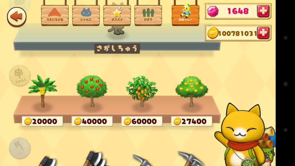 ほしの島のにゃんこ梨の木